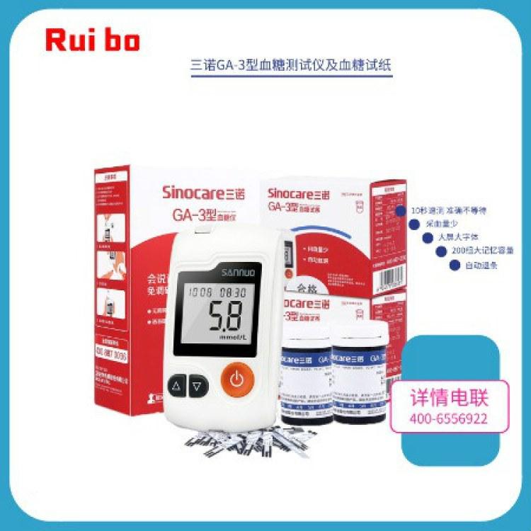 三诺GA-3语音免调码血糖仪配试纸 医疗器械 家用血糖仪批发