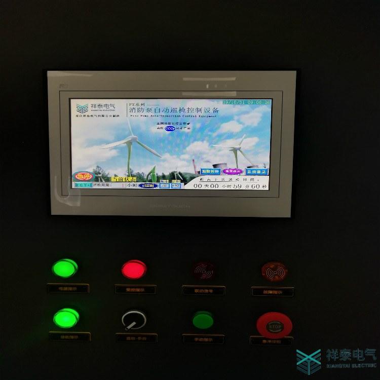 祥泰电气 消防类智能消防巡检柜 智能消防巡检柜