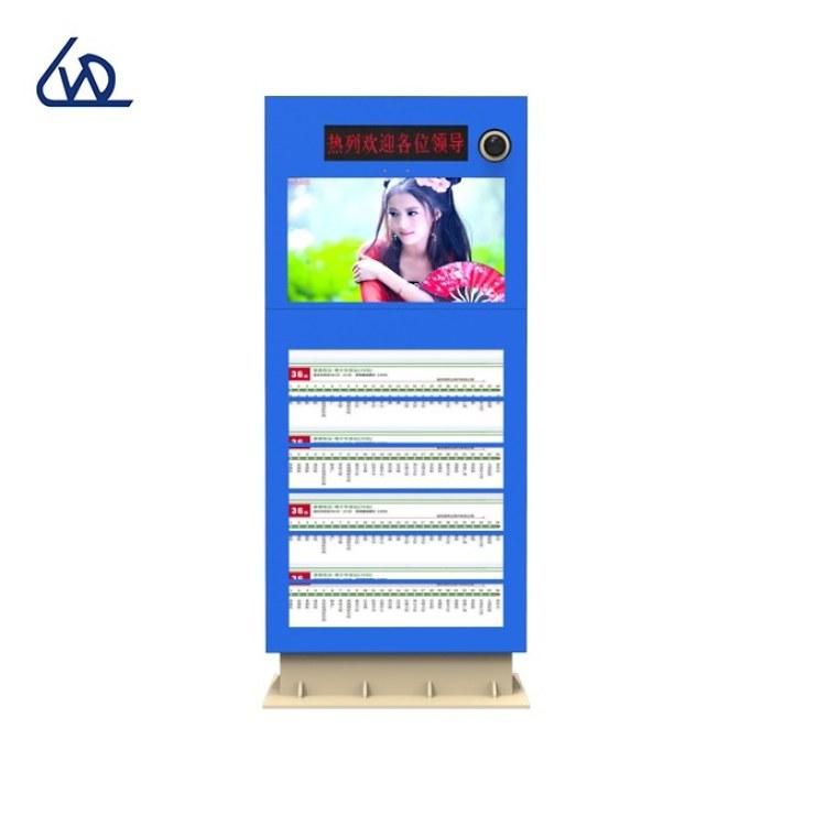 智 能电子站牌