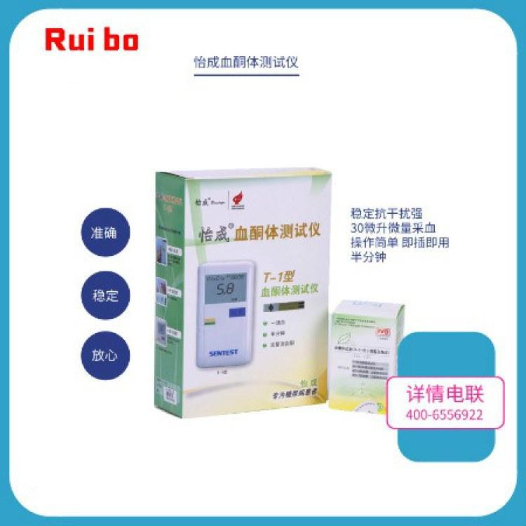 怡成血酮测试仪测血酮的仪器血酮体测试仪T-1型