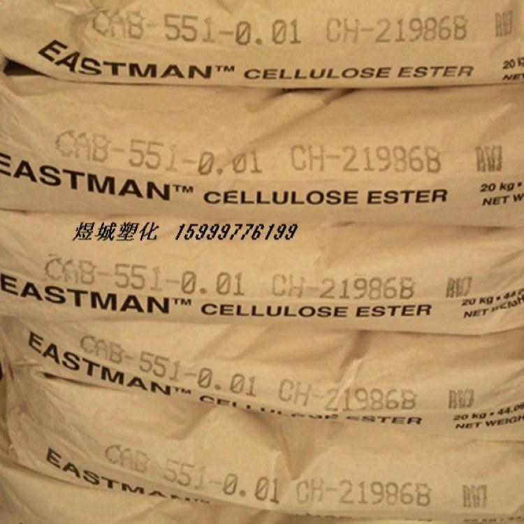 伊士曼 醋酸丁酸纤维素 CAB-381-0.1 粘度值小  不发黄 不龟裂 加快干燥速度