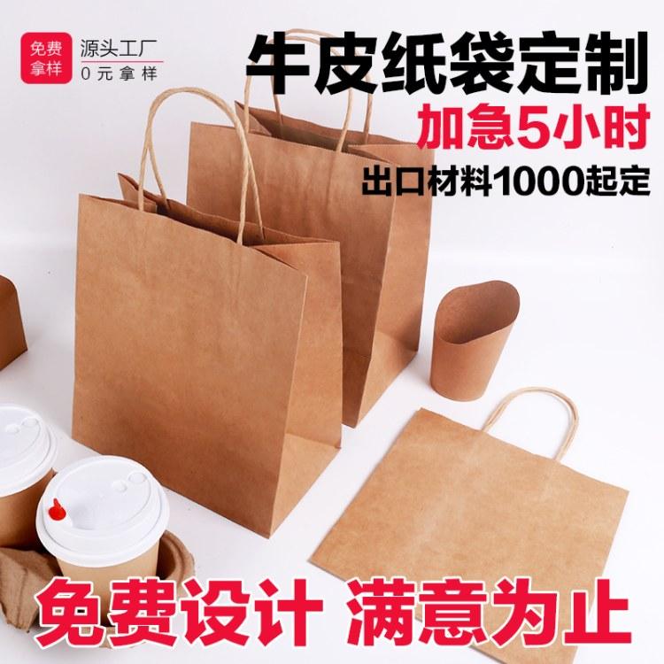 安徽森昂牛皮纸袋 手提袋定制 奶茶包装袋 打包外卖袋 服装礼品纸袋子定做