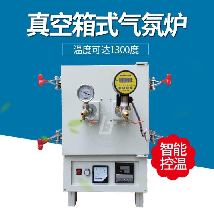 杭州蓝途仪器 真空退火炉气氛加热炉 可抽真空通气体高温热处理防氧化防脱碳防渗碳