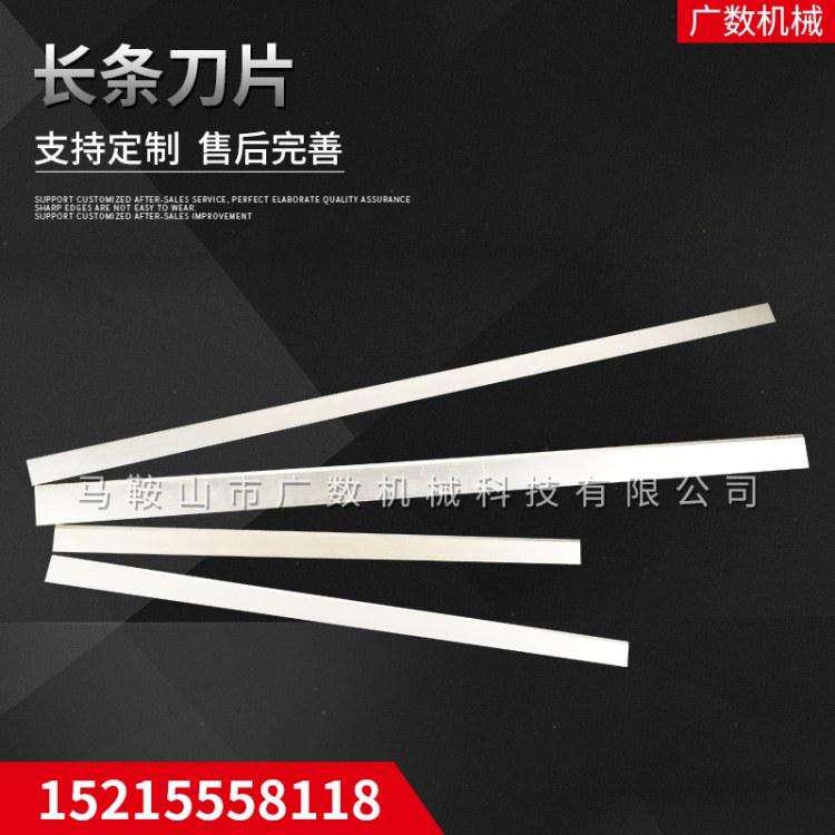 长条刀片 单双刃切刀 切食品纸塑薄膜海绵刀片 非标异形定做