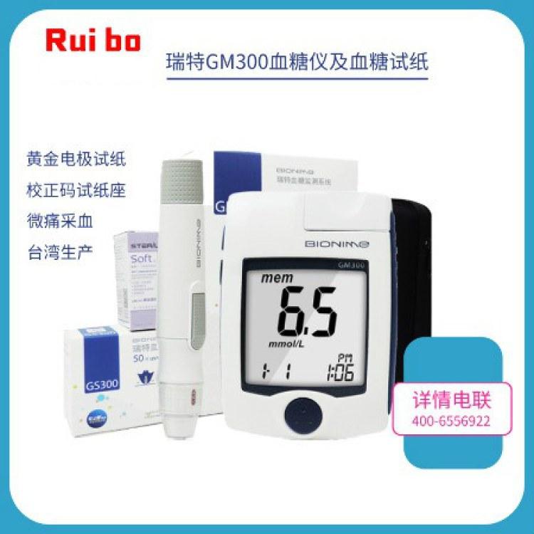 瑞博医疗瑞特GS300医用家用医用便携式血糖仪血糖试纸