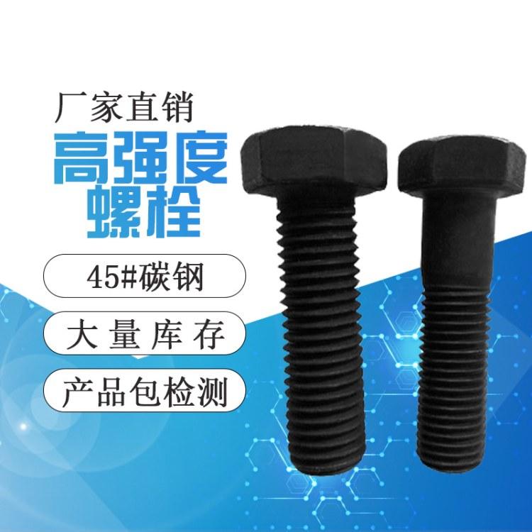 高强度螺栓 高强度螺丝 正浩紧固件厂家