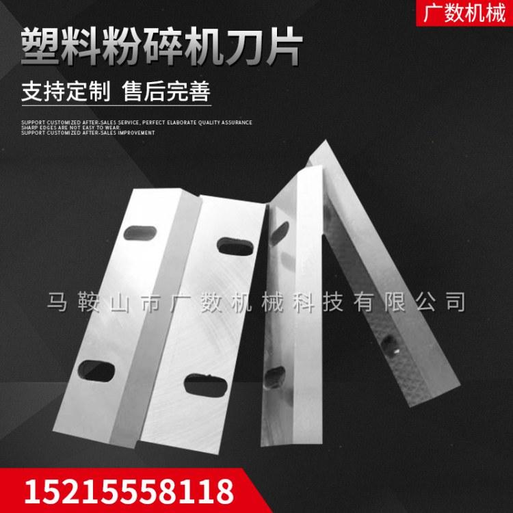 粉碎机刀片  塑料粉碎机刀片 型号多样 规格多选 可定制