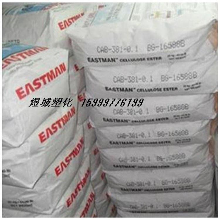伊士曼  CAB-381-0.1 粘度值小 加快干燥速度 不发黄 不龟裂 醋酸丁酸纤维素