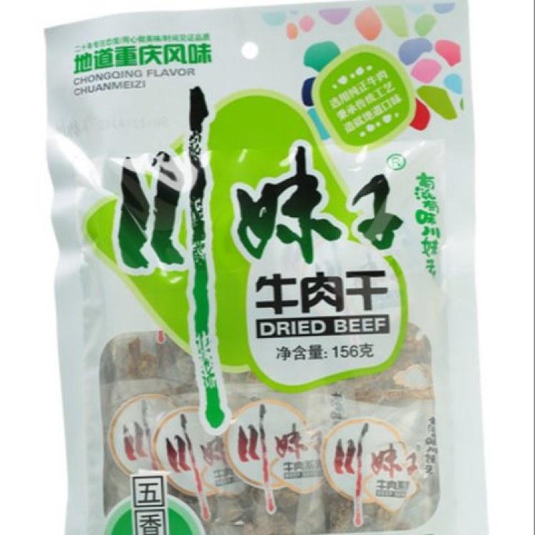 重庆牛肉干包装袋信誉可靠的厂家