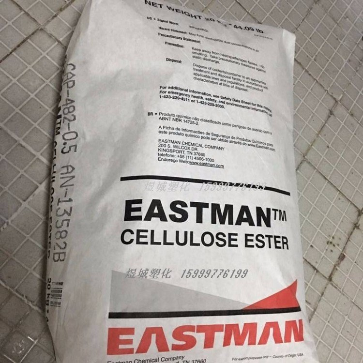 伊士曼 醋酸丁酸纤维素 CAB-381-0.5 低粘度  自由流动 汽车清漆的干燥速度