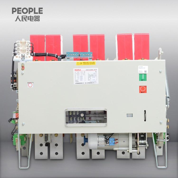 中国人民电器万能式断路器DW15-2500/3热电磁式空气开关漏电保护