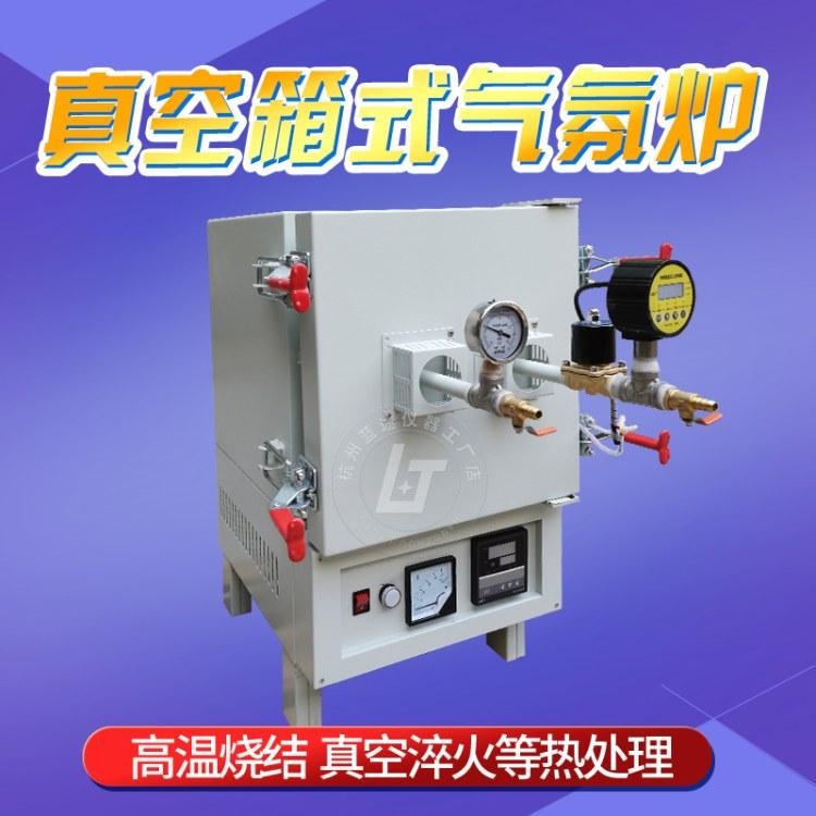 杭州蓝途仪器 气氛炉真空箱式炉 可抽真空通气体高温热处理防氧化防脱碳防渗碳