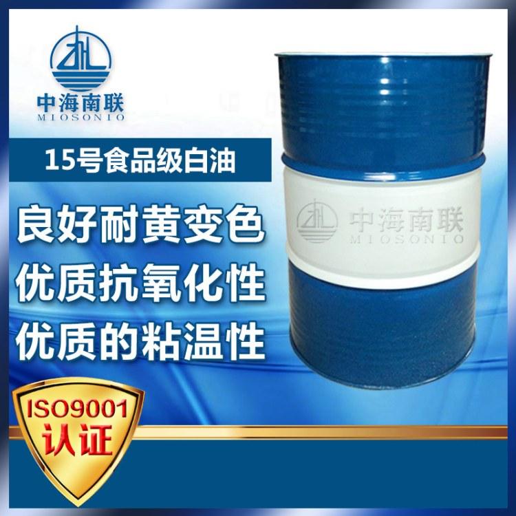 粮油加工15号食品级白油广西南康镇厂家批发销售
