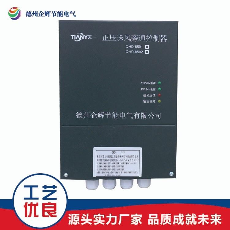 厂家旁通泄压阀控制箱电梯前室压力传感器控制器楼梯间压力控制器