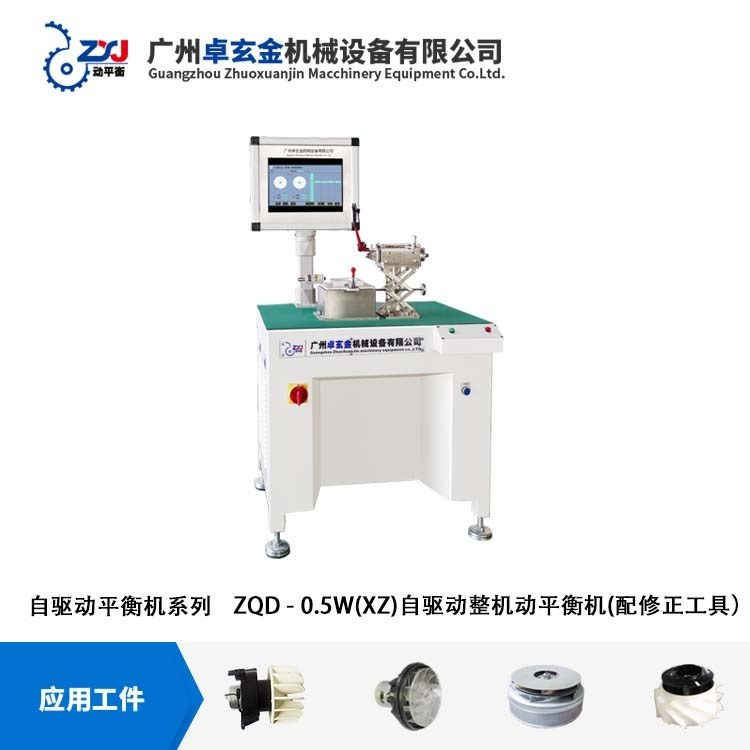 广州卓玄金ZQD-0.5W(XZ)吸尘器电机整机自驱动平衡机
