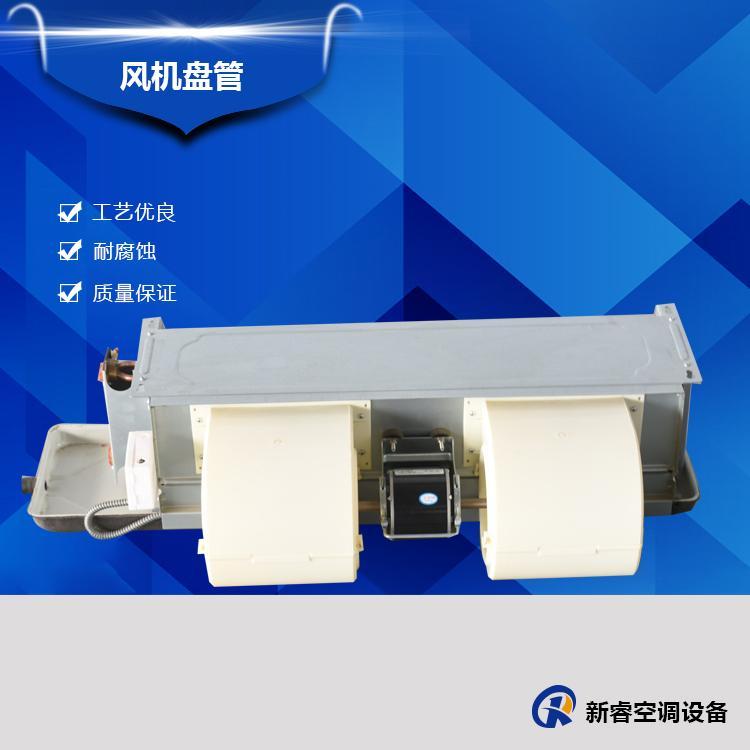 新睿订购 卧式暗装风机盘管 高效风机盘管 生产厂家
