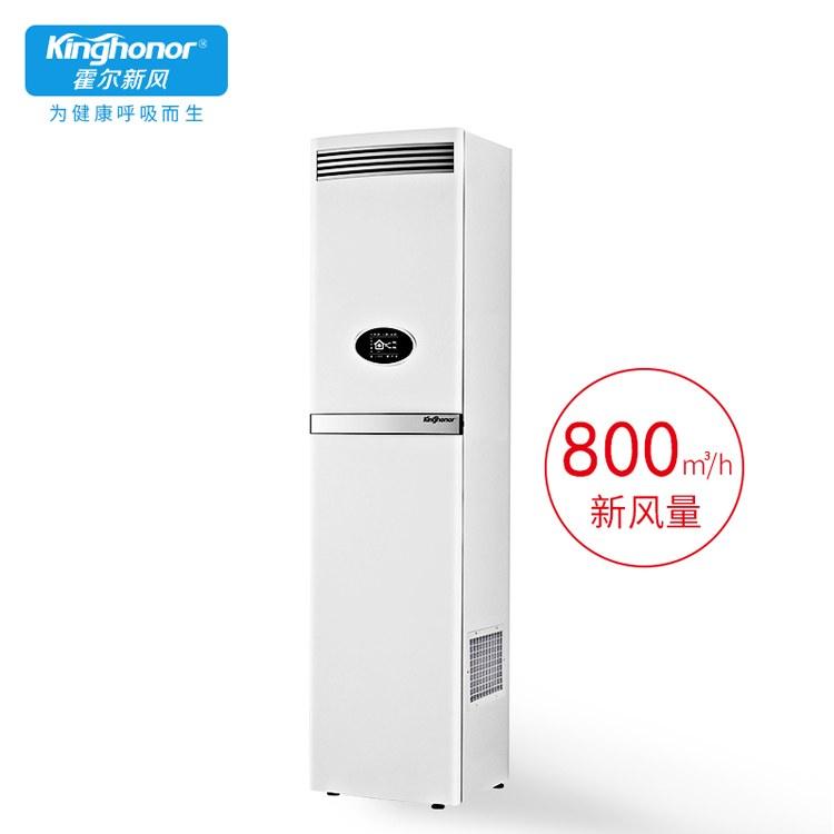 霍爾新風系統H606家用柜式新風機 空氣凈化器阻甲醛阻擋霧霾 雙向流全熱交換 H606標準版