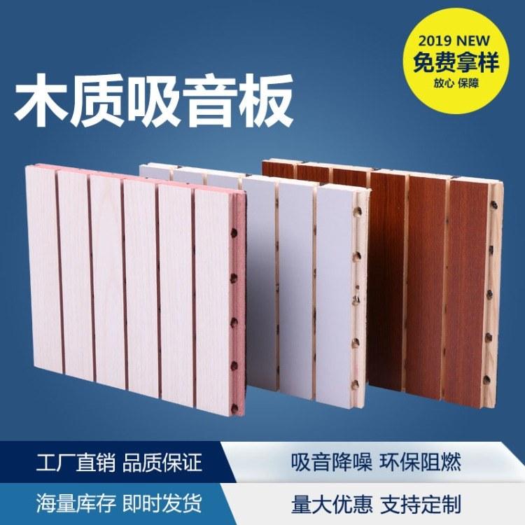 木质吸音板槽木隔音实木陶铝隔音穿孔卧室消音墙面装饰室内
