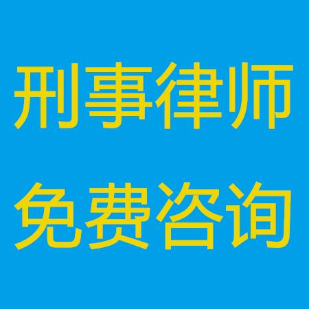 东莞律师事务所排行 刑事律师 免费法律咨询服务