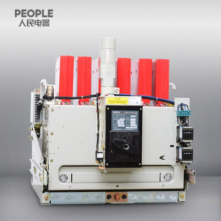 人民电器RDW17-2500/3 2500A 电动快速固定垂直万能式断路器