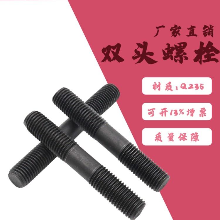 国标高强度双头螺栓 厂家直销8.8级双头螺丝