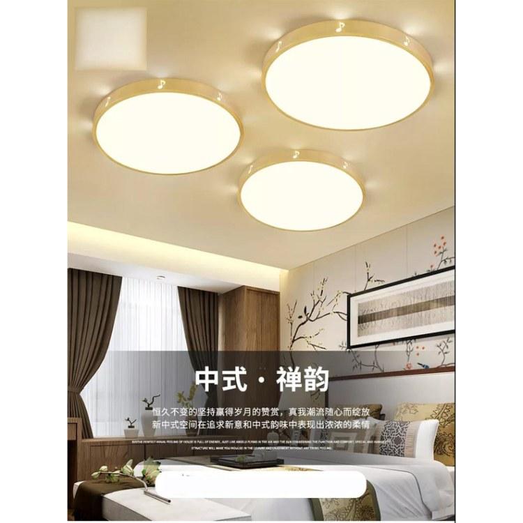 LED吸顶灯中式禅意超薄圆形客厅书房灯饰设计  多种光色调节灯饰定制