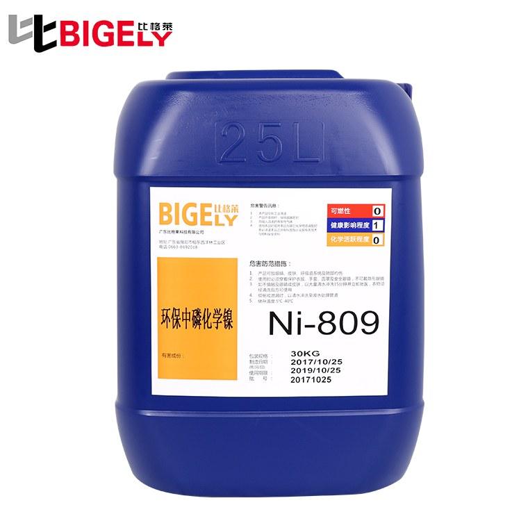 比格莱合金催化液快速光亮中磷化学镀镍液无需电镀浸泡镀镍液耐磨耐盐雾