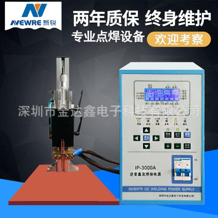 新锐NEWRE 自动化电源点焊机 逆变电源点焊机