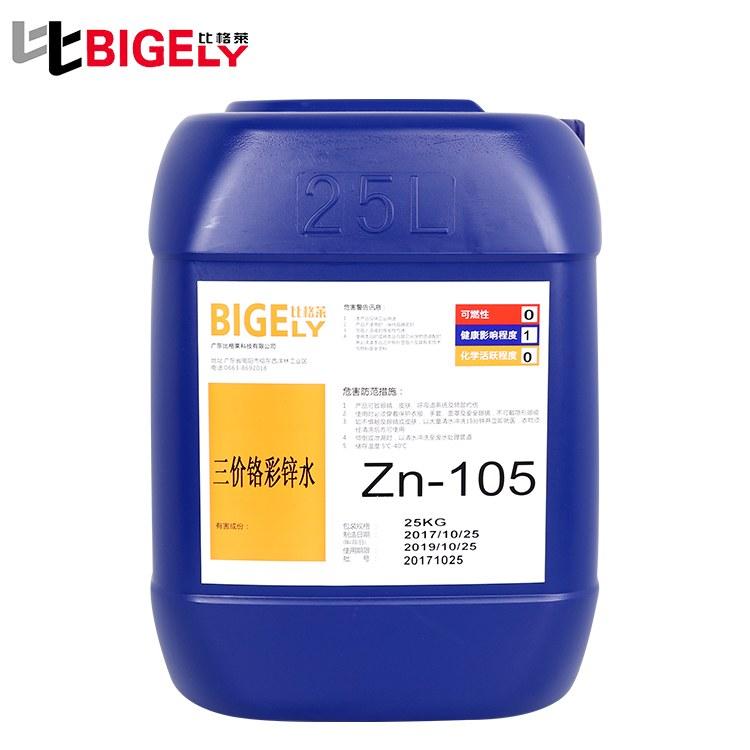比格萊環保鍍鋅三價鉻彩色鈍化劑 范圍寬易維護彩鋅水 耐腐蝕彩色鈍化液
