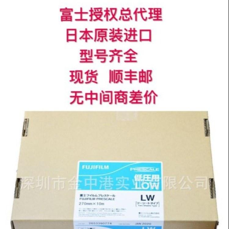 原装正品日本富士LW,双片型感压纸  感压纸代理商