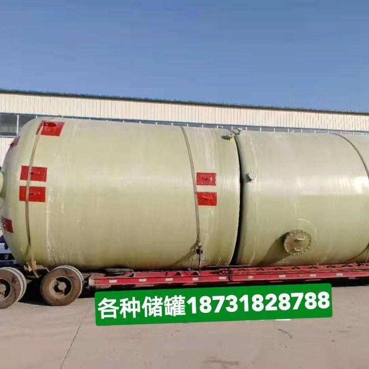 厂家直供 玻璃钢储罐-消防水罐-盐酸罐-酸碱储罐