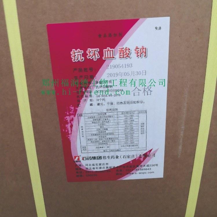 大量供应石药集团维生素C钠(VC钠)-抗坏血酸钠食品级-25kg/箱