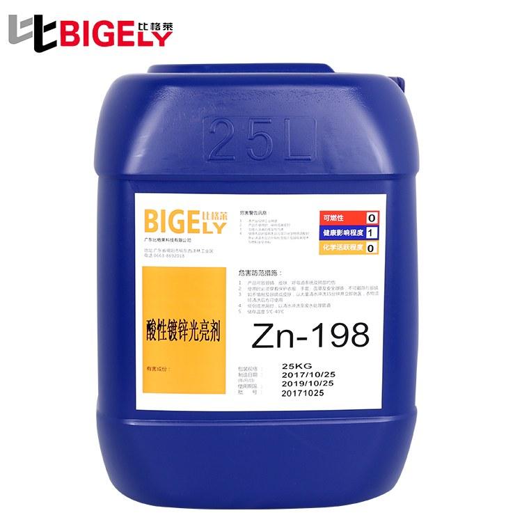 比格莱环保酸性镀锌光亮剂 出光快耐腐蚀氯化钾镀锌光亮剂