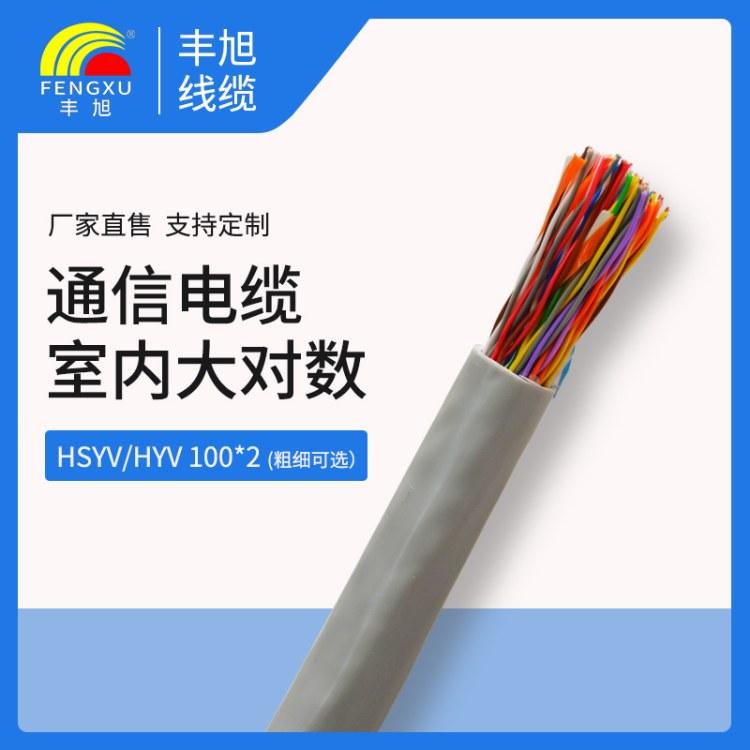 湖南丰旭厂家直售室内大对数100对通信电缆电话线三类五类大对数电话电缆HSYV国标无氧铜芯