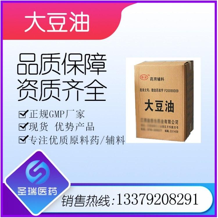 辅料级大豆油 医药用级大豆油 资质齐全带质检单