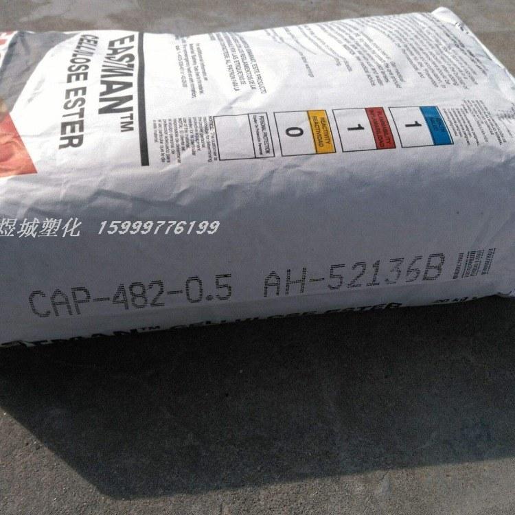 伊士曼醋酸丁酸纤维素 CAP-482-0.5 无气味 抗油性好 印刷油墨 流平性能 湿涂层溶剂