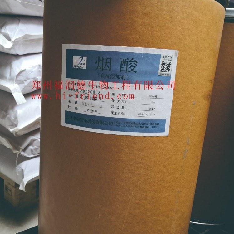 现货大量供应天津中瑞药业食品级烟酸-烟酰胺