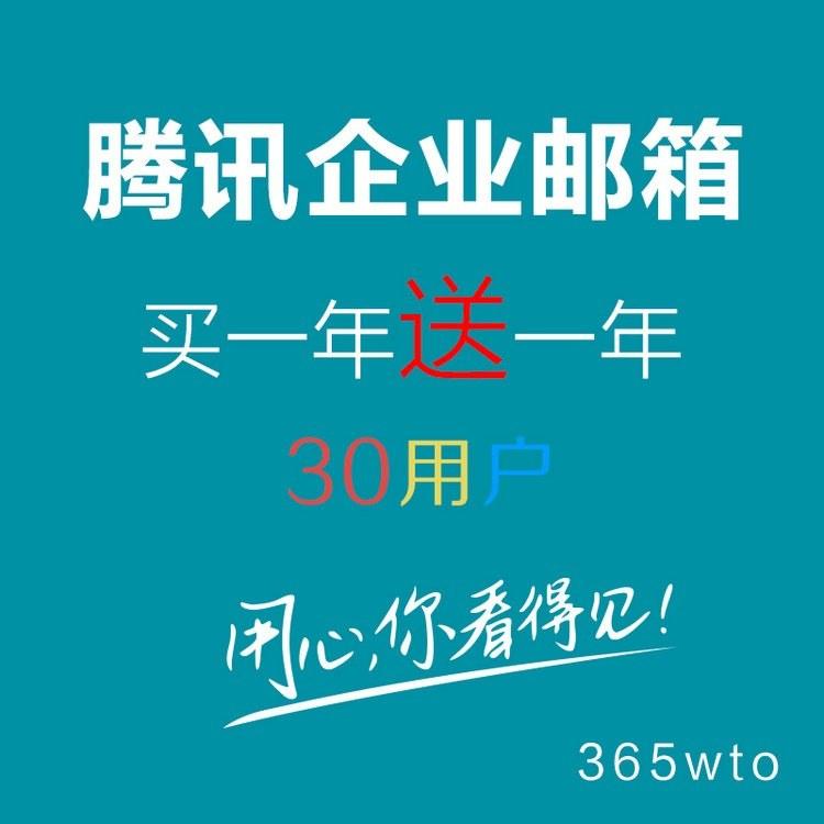 腾讯企业邮箱30用户 无限容量 邮件归档 微信收发