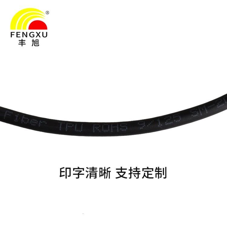 湖南丰旭厂家直售室外光缆2芯单模多模野战光缆TPU阻燃光纤跳线螺旋铠装易于收放支持定制