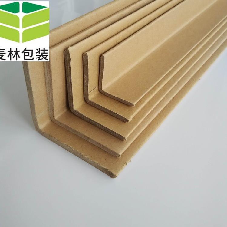 厂家直销 纸护角批发价格 防撞环保出口纸护角 麦林包装