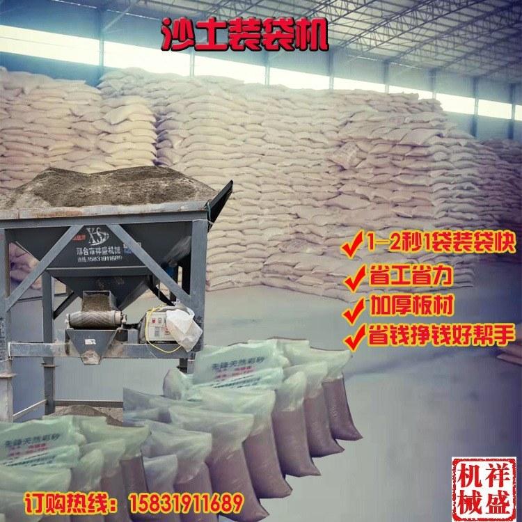 沙土环保装袋机 祥盛机械厂家直销