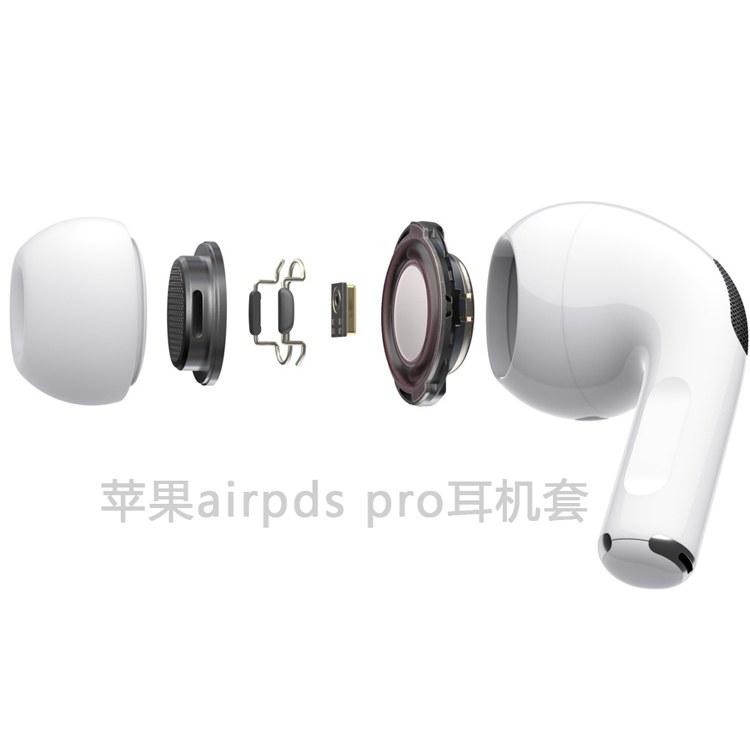 新款airpds pro苹果入耳式耳机硅胶套 硅胶帽耳塞