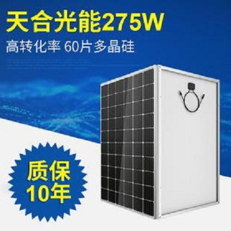 太阳能发电板批发出售 量大优惠 原厂质保并网手续齐全|迈普新能源
