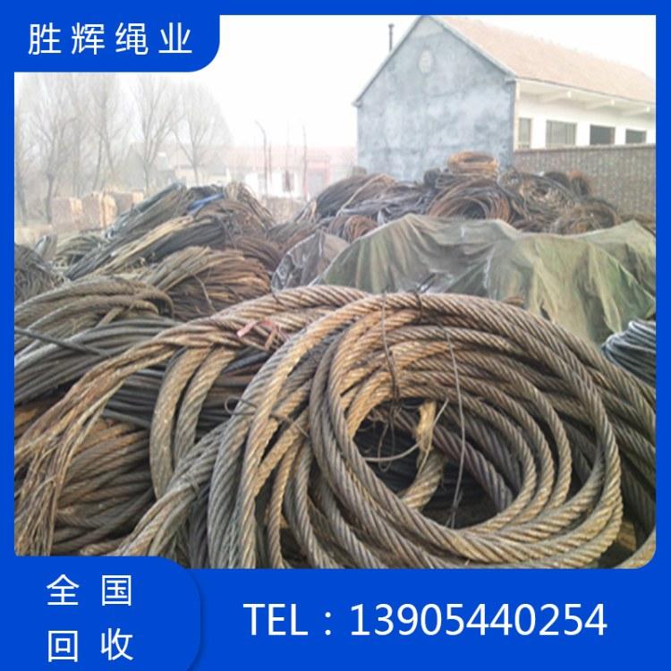 回收废旧电梯钢丝绳 二手电梯废钢丝绳回收就找宁津胜辉绳业