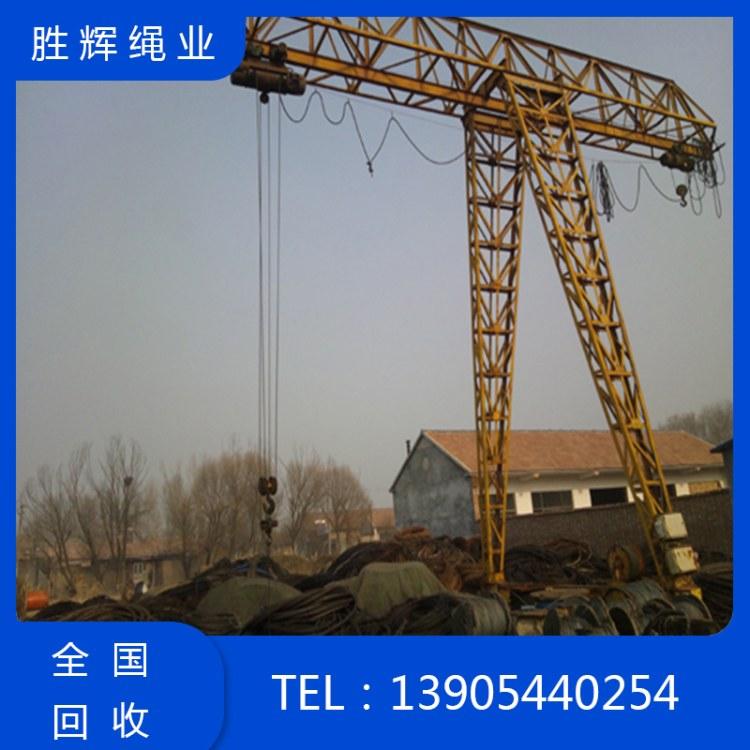 宁津胜辉专业废旧钢丝绳回收 二手钢绞线回收 支持全国服务