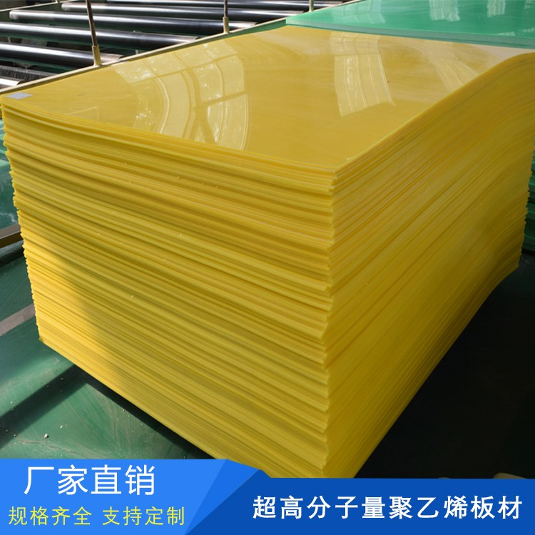 昌协 厂家直销超高分子量聚乙烯板材 pe板材批发 各种异形件加工件