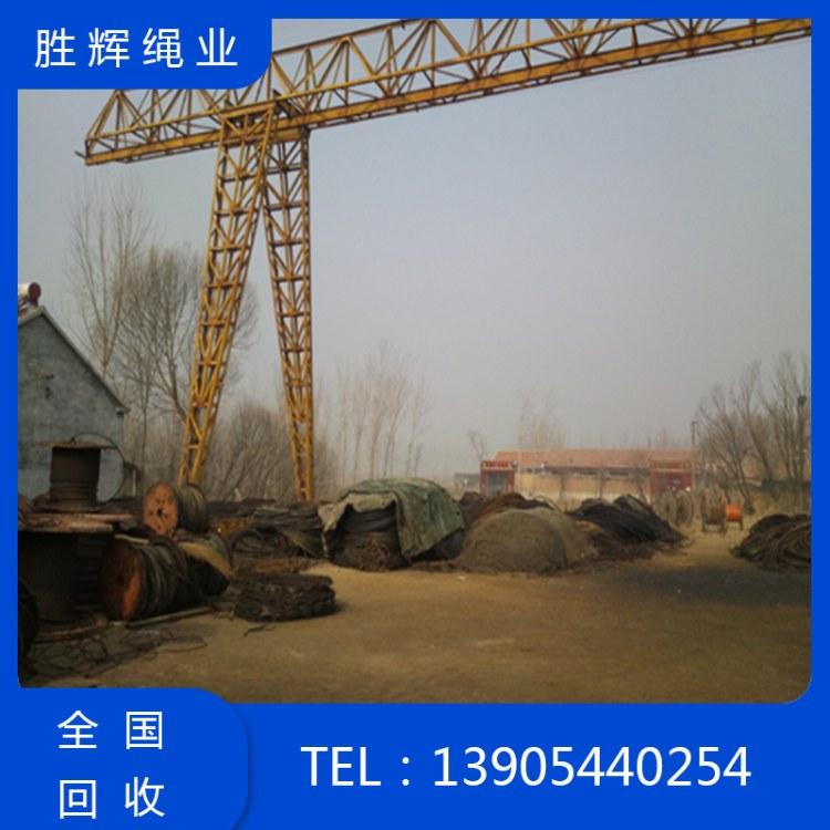 宁津胜辉高价回收库存积压钢丝绳 库存废旧钢绞线回收