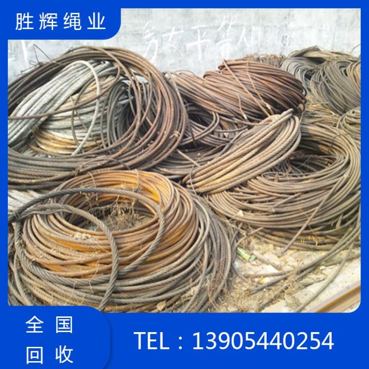 二手库存废旧钢绞线回收 废旧钢丝绳高价回收 宁津胜辉全国上门服务
