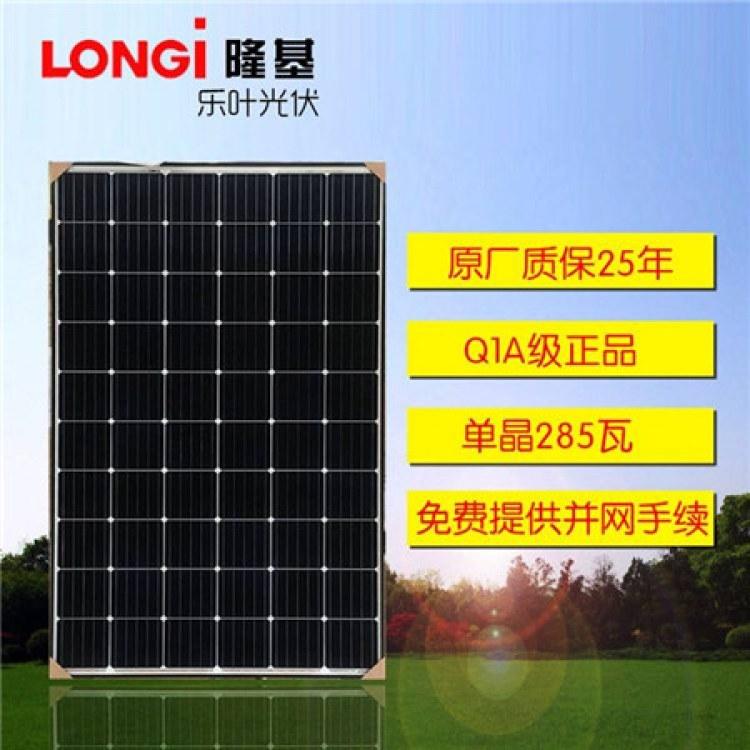 隆基乐叶单多晶太阳能电池板 太阳能组件板批发 量大价优