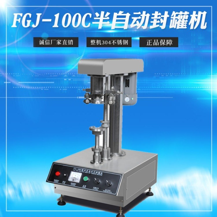厂家直供FGJ-100C型电动易拉罐封罐机 小型奶茶干果圆形罐封罐机